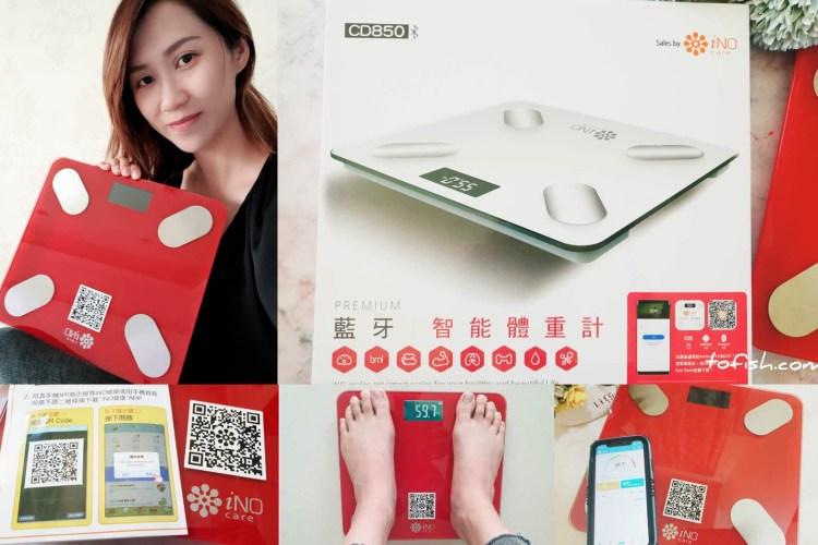 【團購】iNO藍牙智慧體重計 連接專屬App可運算15項身體數據是健康管理的最佳幫手(CD850 )