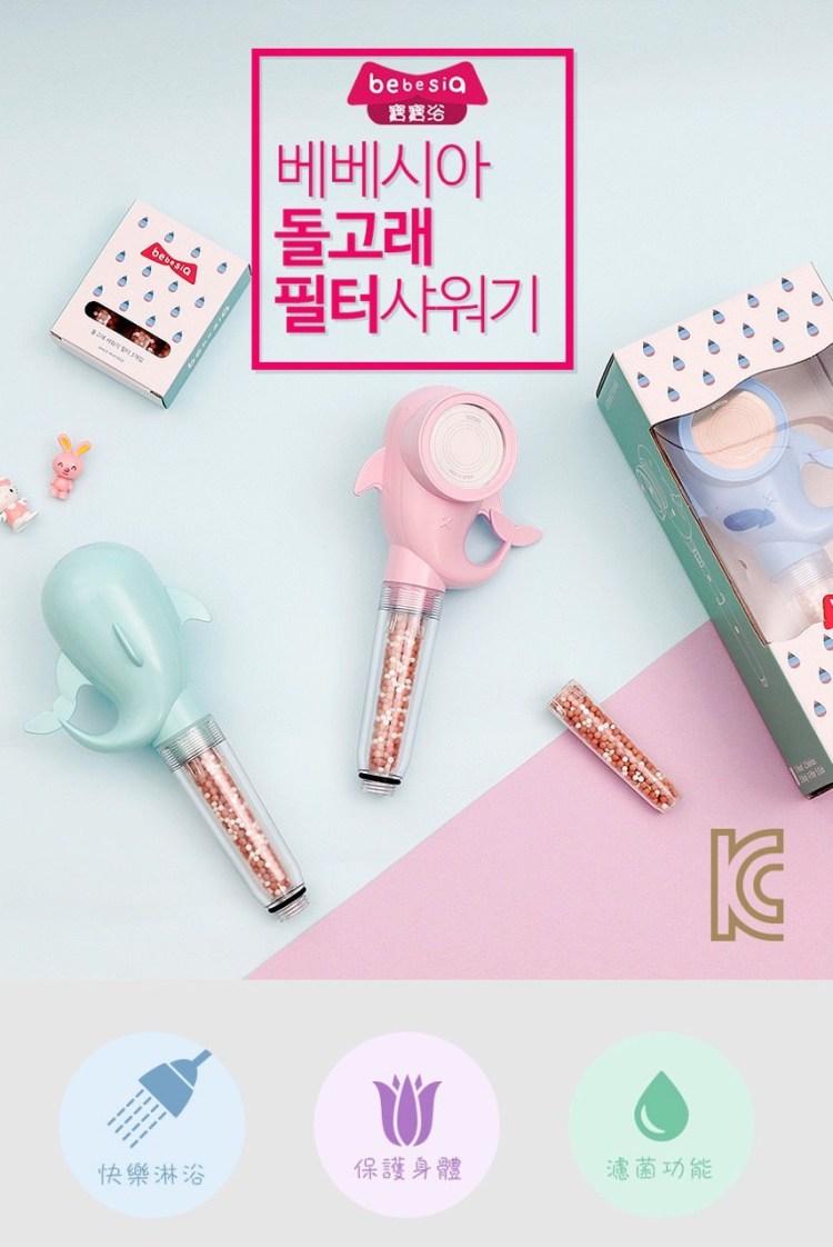 團購❤韓國bebesia寶寶浴小海豚濾菌蓮蓬頭&濾菌水龍頭 洗澡洗手濾菌的最佳幫手