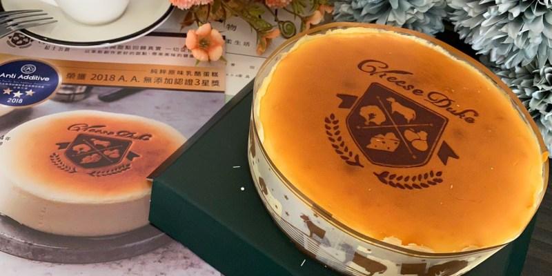 【美味甜點】起士公爵 純粹原味乳酪蛋糕  無添加無糖乳酪蛋糕 吃了無負擔又健康