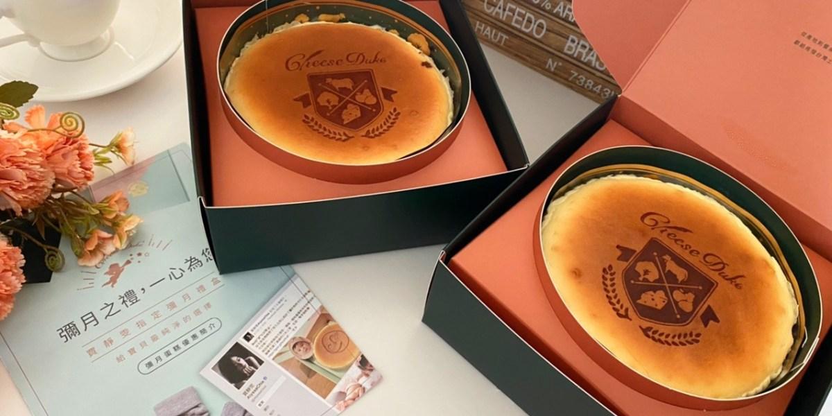 【彌月蛋糕】起士公爵彌月之禮  最頂級最健康的彌月蛋糕  推薦送給家人分享喜悅的首選