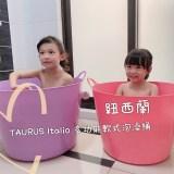 【團購】紐西蘭 TAURUS italio多功能軟式泡澡桶 經濟又實用的泡澡桶  可收納可泡澡的家庭必備的最佳選擇