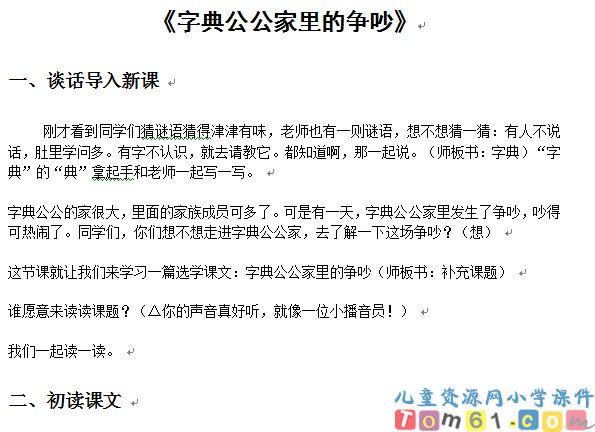 字典公公家里的爭吵教案1_人教版小學語文三年級上冊課件_小學課件_中國兒童資源網