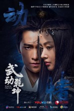 Wu Dong Qian Kun Live Action Subtitle Indonesia