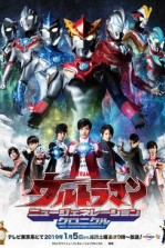 Ultraman: New Generation Chronicle Subtitle Indonesia