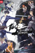The Daily Life of the Immortal King Subtitle Indonesia