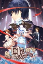 Guomin Laogong Dai Huijia S3 Subtitle Indonesia