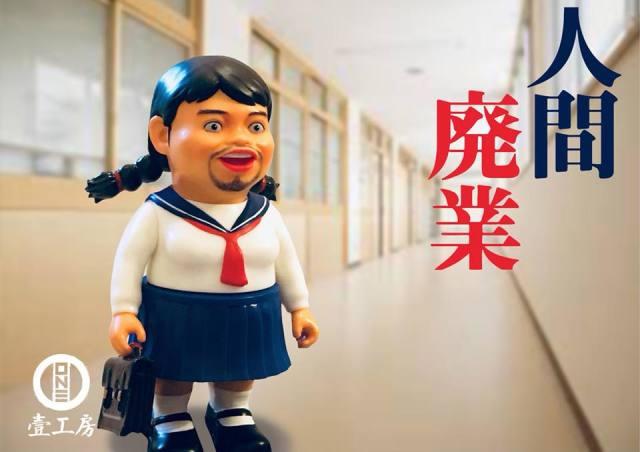 Kaiju One 壹工房 人間廢業 亞花 香港鬼才漫畫家 梁瑋豪老師 最新力作 | 玩具人Toy People News