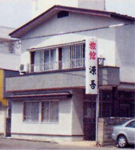 旅館 源吾/外観