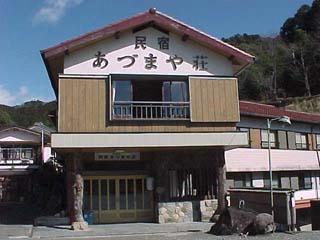 民宿あづまや荘/外観