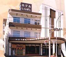 ホテル しんばし/外観
