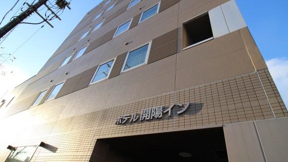 ホテル 開陽イン/外観