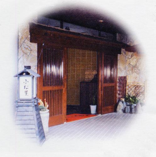 旅館小松屋/外観