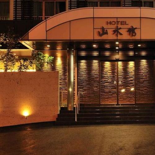 別府鉄輪温泉 ホテル山水館/外観