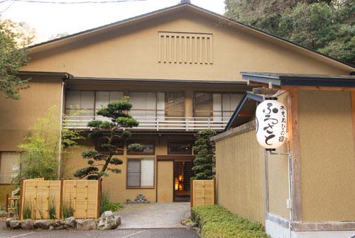 箱根湯本温泉 木もれびの宿 ふるさと/外観