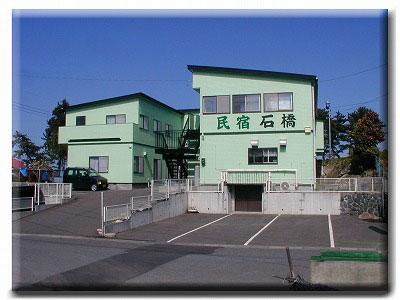 ぴかぴかの宿 民宿石橋/外観