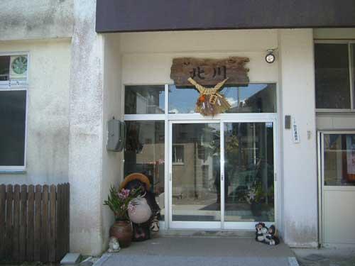 民宿北川/外観