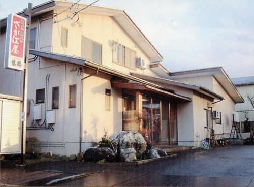 さが江屋旅館/外観