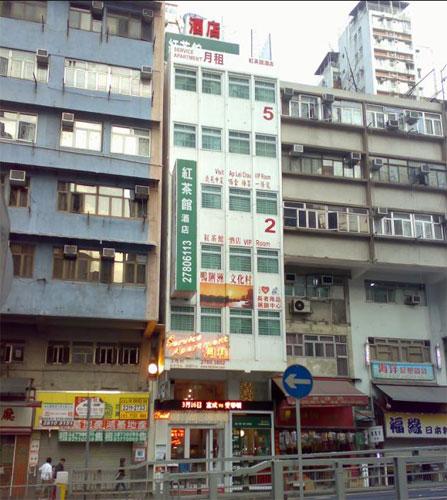 紅茶館酒店(香港仔),香港酒店預訂 - 樂天旅遊