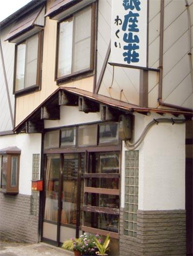 赤倉銀座山荘わくい/外観