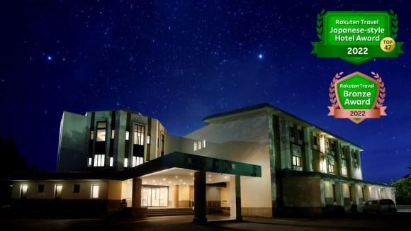 星と森のロマントピアそうま 星の宿白鳥座/外観