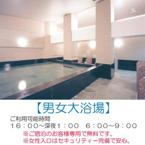 ホテル法華クラブ広島/客室