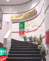 長野セントラルホテル/外観