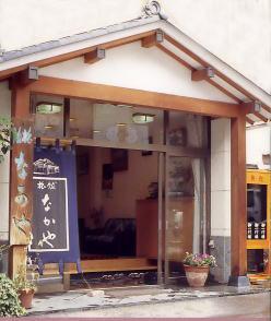 飯坂温泉 なかや旅館/外観