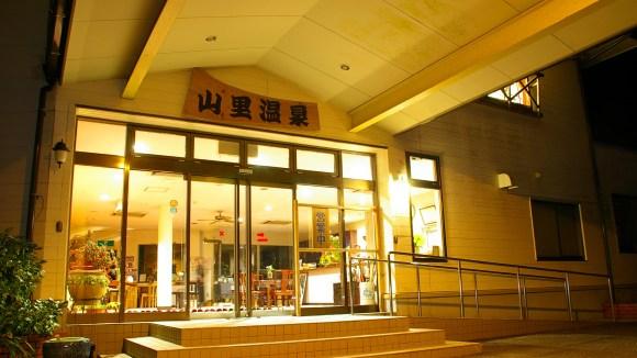 山里温泉旅館/外観