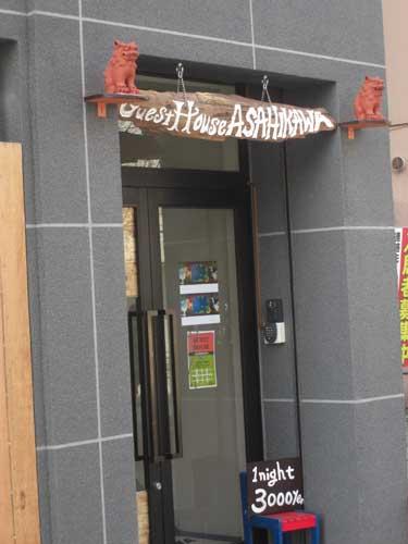 ゲストハウス旭川/外観