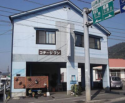 コテージワン広島店/外観