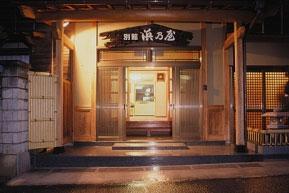 旅館 浜乃屋/外観