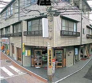五養宿 辰巳屋旅館/外観