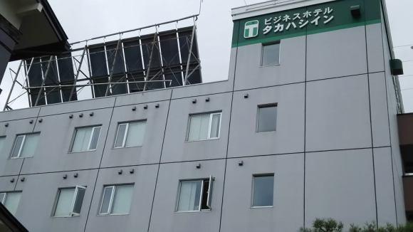 ビジネスホテル タカハシイン(旧 ホテル ときわ)/外観