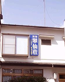 旅館 翠仙荘/外観