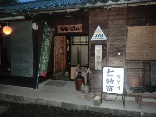 川根七曲宿ユースホステル/外観
