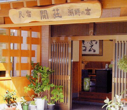 民宿 関荘/外観