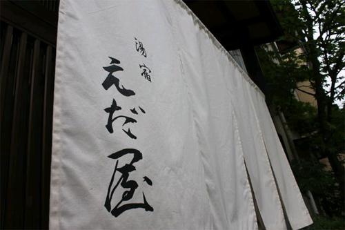 草津温泉 湯宿えだ屋/外観