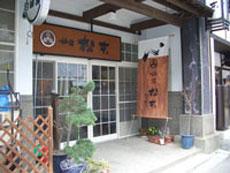 【新幹線付プラン】銀山温泉 旅館松本(びゅうトラベルサービス提供)/外観
