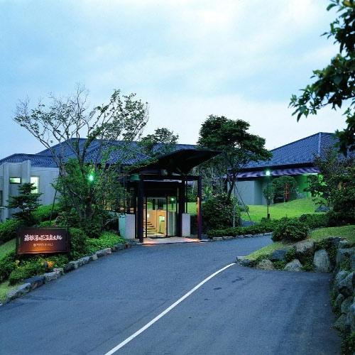 【特急列車付プラン】箱根湯の花プリンスホテル(プリンスグランドリゾート)(びゅうトラベルサービス提供/外観