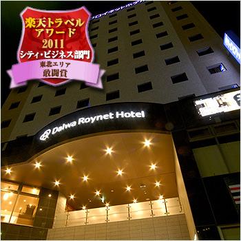 【新幹線付プラン】ダイワロイネットホテル仙台(びゅうトラベルサービス提供)/外観