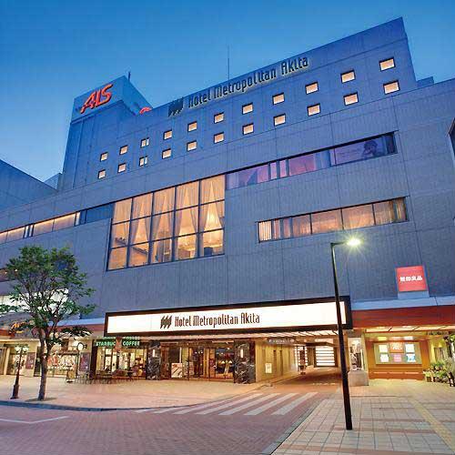 【新幹線付プラン】ホテルメトロポリタン秋田(びゅうトラベルサービス提供)/外観