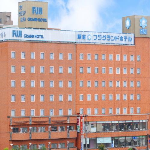 【新幹線付プラン】駅前フジグランドホテル(びゅうトラベルサービス提供)/外観