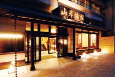 【特急列車付プラン】河口湖温泉 山岸旅館(びゅうトラベルサービス提供)/外観