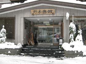 野本旅館/外観