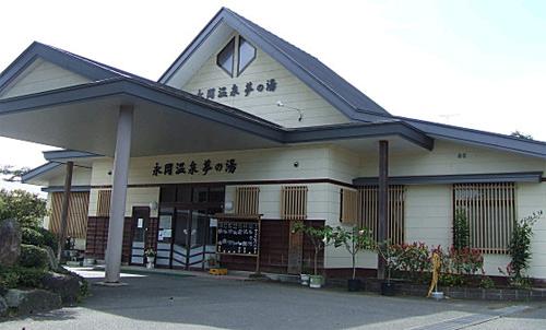 永岡温泉 夢の湯/外観