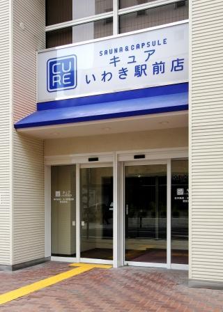 サウナ&カプセル キュアいわき駅前店/外観