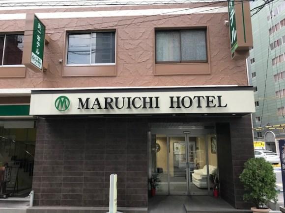 丸一ホテル/外観