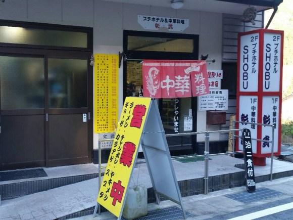 プチホテル&中華料理 彰武/外観