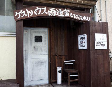 五島ゲストハウス雨通宿 <五島・福江島>/外観