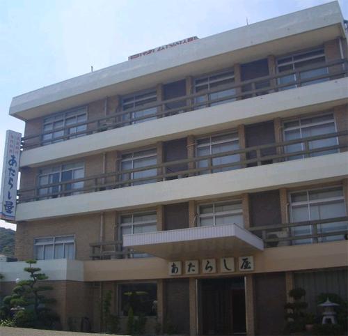 活魚料理専門旅館 あたらし屋/外観